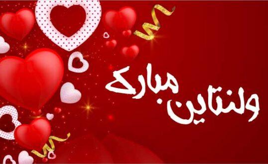 valentine s day background design template premium e1625737591984