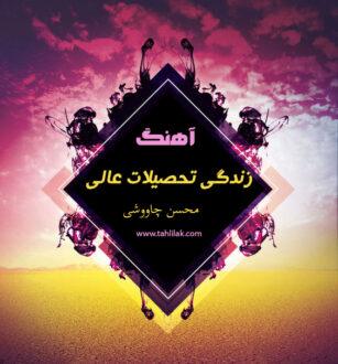آهنگ زندگی تحصیلات عالی محسن چاوشی