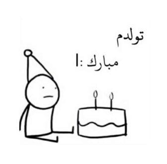 متن تبریک تولد خودم