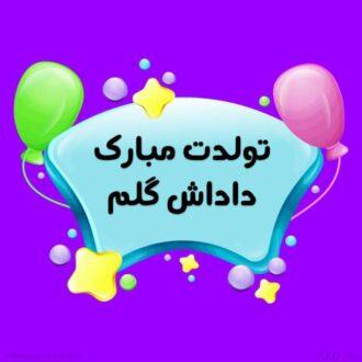 تبریک تولد داداش