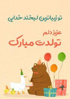 متن تبریک تولد کودکانه
