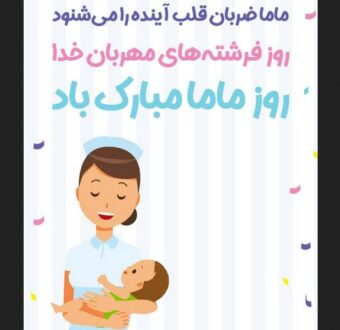 متن زیبا برای تبریک روز ماما
