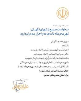 علی لاریجانی به اظهارات سخنگوی شورای نگهبان درباره دلایل اعلام عدم احراز صلاحیت وی واکنش نشان داد.