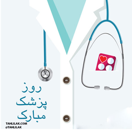 پزشک شهریور
