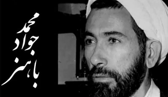زندگینامه شهید باهنر