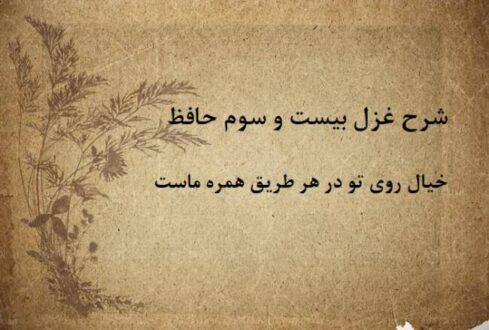 شرح غزل بیست و سوم حافظ / خیال روی تو در هر طریق همره ماست