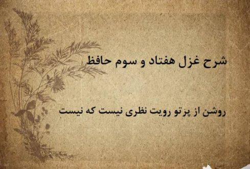شرح غزل 73 حافظ / روشن از پرتو رویت نظری نیست که نیست