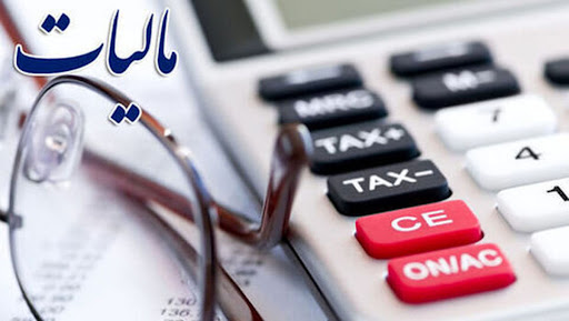 مهلت ارائه اظهارنامه مالیاتی یک هفته دیگر تمدید شد