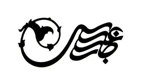 لوگو موزه رضا عباسی مرتضی ممیز