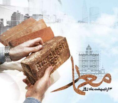متن تبریک روز معمار 3 اردیبهشت