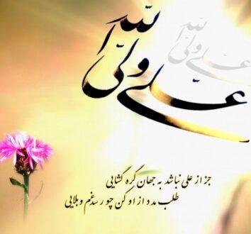 متن تبریک ولادت حضرت علی
