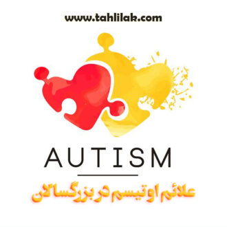 10 علائم اوتیسم در بزرگسالان