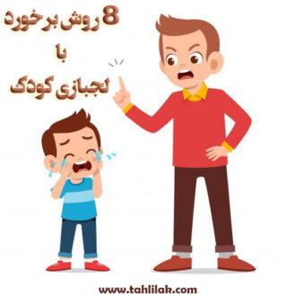 8 روش برخورد با لجبازی کودک