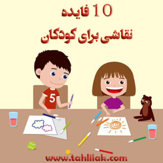 10 فایده نقاشی برای کودکان