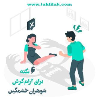 6 نکته برای آرام کردن شوهران خشمگین