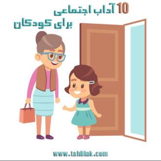 10 آداب اجتماعی برای کودکان