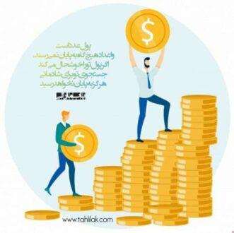 موفقیت فقط ثروت نیست