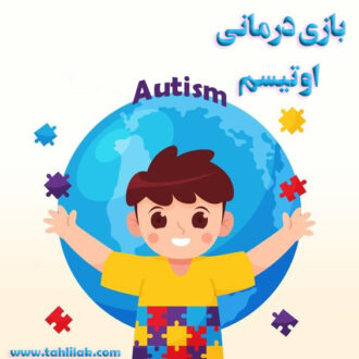 بازی درمانی اوتیسم