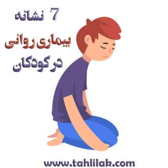 7 نشانه بیماری روانی در کودکان