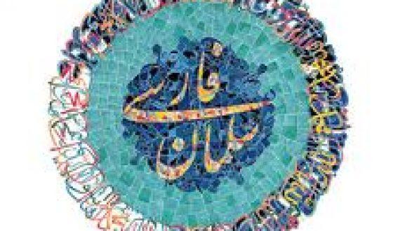 زندگینامه سلمان فارسی