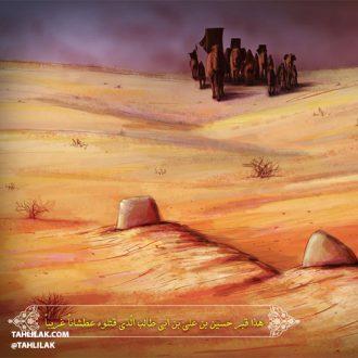 ورود جابربن عبدالله انصاری به کربلا