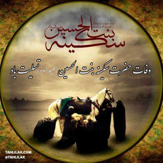 رحلت حضرت سکینه دختر امام حسین علیهما السلام