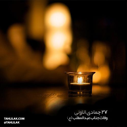 عبدالمطلب مهر
