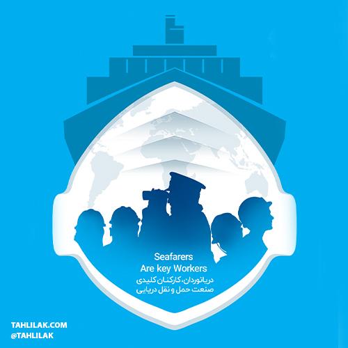 جهانی دریانوردی مهر