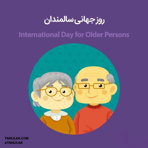 جهانی سالمندان مهر