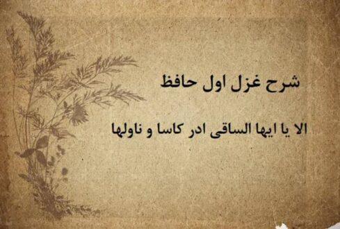 شرح غزل اول حافظ / الا یا ایها الساقی ادر کاسا و ناولها