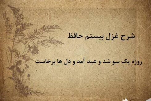 شرح غزل بیستم حافظ / روزه یک سو شد و عید آمد و دل ها برخاست