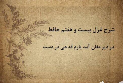 شرح غزل 27 حافظ / در دیر مغان آمد یارم قدحی در دست