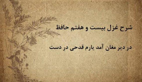 شرح غزل بیست و هفتم حافظ / در دیر مغان آمد یارم قدحی در دست
