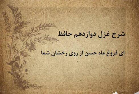شرح غزل دوازدهم حافظ / ای فروغ ماه حسن از روی رخشان شما