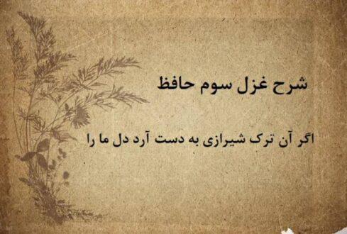 شرح غزل سوم حافظ / اگر آن ترک شیرازی به دست آرد دل ما را