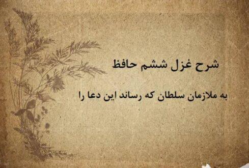 شرح غزل ششم حافظ / به ملازمان سلطان که رساند این دعا را