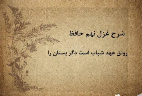 شرح غزل نهم حافظ / رونق عهد شباب است دگر بستان را