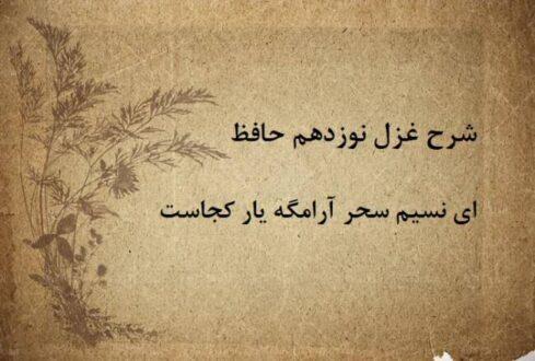 شرح غزل نوزدهم حافظ / ای نسیم سحر آرامگه یار کجاست