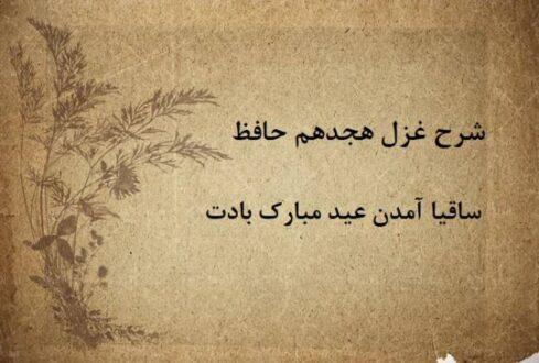 شرح غزل هجدهم حافظ / ساقیا آمدن عید مبارک بادت
