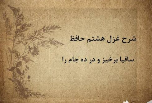 شرح غزل هشتم حافظ / ساقیا برخیز و در ده جام را