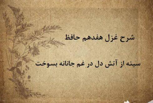 شرح غزل هفدهم حافظ / سینه از آتش دل در غم جانانه بسوخت