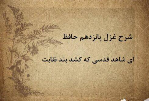 شرح غزل پانزدهم حافظ / ای شاهد قدسی که کشد بند نقابت