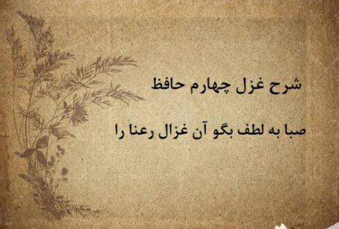 شرح غزل چهارم حافظ / صبا به لطف بگو آن غزال رعنا را