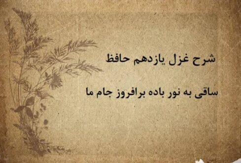 شرح غزل یازدهم حافظ / ساقی به نور باده برافروز جام ما