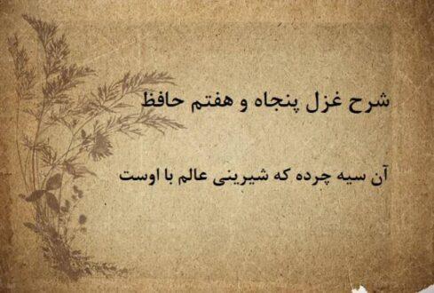 شرح غزل 57 حافظ / آن سیه چرده که شیرینی عالم با اوست