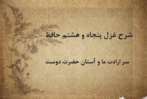 شرح غزل 58 حافظ / سر ارادت ما و آستان حضرت دوست
