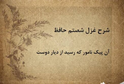 شرح غزل 60 حافظ / آن پیک نامور که رسید از دیار دوست