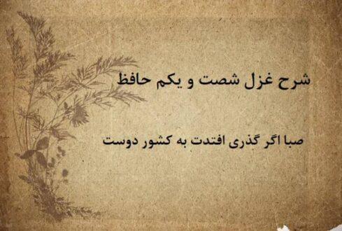 شرح غزل 61 حافظ / صبا اگر گذری افتدت به کشور دوست