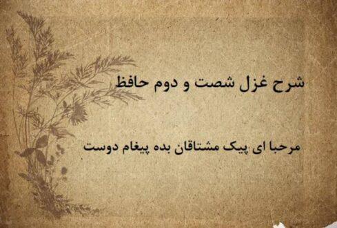 شرح غزل 62 حافظ / مرحبا ای پیک مشتاقان بده پیغام دوست