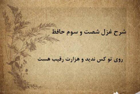 شرح غزل 63 حافظ / روی تو کس ندید و هزارت رقیب هست